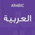 translated audio sample: arabic