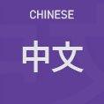 translated audio sample: chinese